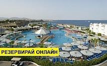 Самолетна почивка в Турция! 6 нощувки на човек на база All inclusive в Dreams Beach Resort 5*, Шарм Ел Шейх, Червено море с двупосочен чартърен полет от София