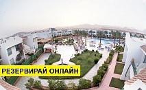 Самолетна почивка в Турция! 6 нощувки на човек на база All inclusive в Panorama Naama Heights 4*, Шарм Ел Шейх, Червено море с двупосочен чартърен полет от София