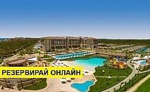 Самолетна почивка в Турция! 7 нощувки на човек на база Ultra all inclusive в Regnum Carya Golf & Spa Resort 5*, Белек, Турска ривиера с двупосочен чартърен полет от Варна