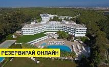 Самолетна почивка в Турция! 7 нощувки на човек на база All inclusive в Maritim Hotel Saray Regency 5*, Сиде, Турска ривиера с двупосочен чартърен полет от София