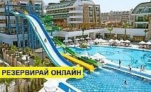 Самолетна почивка в Турция! 7 нощувки на човек на база Ultra all inclusive в Crystal Water World Resort & Spa 5*, Белек, Турска ривиера с двупосочен чартърен полет от София