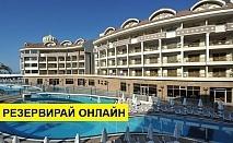 Самолетна почивка в Турция! 7 нощувки на човек на база Ultra all inclusive в Kirman Belazur Resort & SPA 5*, Белек, Турска ривиера с двупосочен чартърен полет от Варна