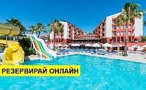 Самолетна почивка в Турция! 7 нощувки на човек на база Ultra all inclusive в Royal Atlantis Beach 4*, Сиде, Турска ривиера с двупосочен чартърен полет от Варна