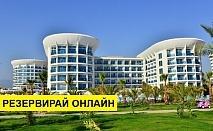 Самолетна почивка в Турция! 7 нощувки на човек на база All inclusive в Sultan Of Dreams Hotel & Spa 5*, Сиде, Турска ривиера с двупосочен чартърен полет от Варна