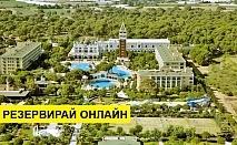 Самолетна почивка в Турция! 7 нощувки на човек на база Ultra all inclusive във Venezia Palace Deluxe Resort 5*, Лара, Турска ривиера с двупосочен чартърен полет от Варна