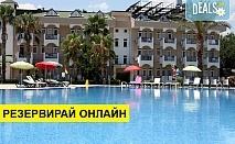 Самолетна почивка в Турция! 7 нощувки на човек на база All inclusive в Anita Club Fontana Life 4*, Кемер, Турска ривиера с двупосочен чартърен полет от София