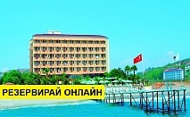 Самолетна почивка в Турция! 7 нощувки на човек на база All inclusive в Anitas Hotel 4*, Анталия, Турска ривиера с двупосочен чартърен полет от София