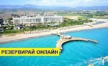 Самолетна почивка в Турция! 7 нощувки на човек на база Ultra all inclusive в Lyra Resort Hotel 5*, Сиде, Турска ривиера с двупосочен чартърен полет от София
