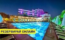 Самолетна почивка в Турция! 7 нощувки на човек на база Ultra all inclusive в Raymar Hotels & Resorts 5*, Сиде, Турска ривиера с двупосочен чартърен полет от София