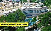 Самолетна почивка в Турция! 7 нощувки на човек на база Ultra all inclusive в Alkoclar Exclusive Kemer 5*, Кемер, Турска ривиера с двупосочен чартърен полет от Варна