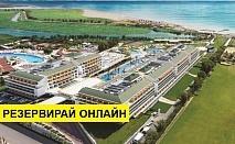 Самолетна почивка в Турция! 7 нощувки на човек на база Ultra all inclusive в Port Nature Luxury Resort Hotel & Spa 5*, Белек, Турска ривиера с двупосочен чартърен полет от Варна