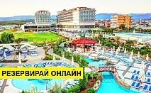 Самолетна почивка в Турция! 7 нощувки на човек на база All inclusive в Kahya Resort Aqua & SPA  5*, Алания, Турска ривиера с двупосочен чартърен полет от Варна