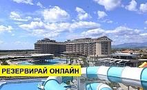 Самолетна почивка в Турция! 7 нощувки на човек на база All inclusive в Sunmelia Beach Resort Hotel & Spa 5*, Сиде, Турска ривиера с двупосочен чартърен полет от Варна