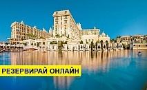 Самолетна почивка в Турция! 7 нощувки на човек на база Ultra all inclusive в Titanic Deluxe Belek 5*, Белек, Турска ривиера с двупосочен чартърен полет от Варна