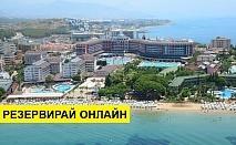 Самолетна почивка в Турция! 7 нощувки на човек на база Ultra all inclusive в Lonicera World Hotel 4*, Алания, Турска ривиера с двупосочен чартърен полет от София