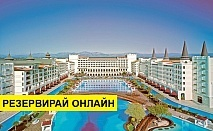 Самолетна почивка в Турция! 7 нощувки на човек на база Ultra all inclusive в Titanic Mardan Palace 5*, Лара, Турска ривиера с двупосочен чартърен полет от София