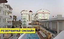 Самолетна почивка в Турция! 7 нощувки на човек на база All inclusive в Merve Sun Hotel & Spa 4*, Сиде, Турска ривиера с двупосочен чартърен полет от София
