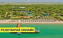 Самолетна почивка в Турция! 7 нощувки на човек на база Ultra all inclusive в Gloria Verde Resort 5*, Белек, Турска ривиера с двупосочен чартърен полет от София