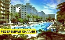 Самолетна почивка в Турция! 7 нощувки на човек на база Ultra all inclusive в Ramada Resort Lara 5*, Лара, Турска ривиера с двупосочен чартърен полет от Варна