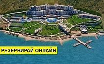 Самолетна почивка в Турция! 7 нощувки на човек на база Ultra all inclusive в Kefaluka Resort 5*, Бодрум, Егейска Турция с двупосочен чартърен полет от София