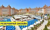 Самолетна почивка в Турция! 7 нощувки на човек на база Ultra all inclusive в Royal Alhambra Palace 5*, Сиде, Турска ривиера с двупосочен чартърен полет от София