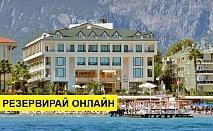 Самолетна почивка в Турция! 7 нощувки на човек на база All inclusive в Golden Lotus Hotel 4*, Кемер, Турска ривиера с двупосочен чартърен полет от София