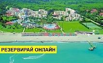 Самолетна почивка в Турция! 7 нощувки на човек на база Ultra all inclusive в Limak Arcadia Golf & Sport Resort 5*, Белек, Турска ривиера с двупосочен чартърен полет от София
