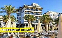 Самолетна почивка в Турция! 7 нощувки на човек на база Закуска в Aurasia Beach Hotel 3*, Мармарис, Егейска Турция с двупосочен чартърен полет от София