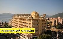 Самолетна почивка в Турция! 7 нощувки на човек на база All inclusive в Mert Seaside Hotel 3*, Мармарис, Егейска Турция с двупосочен чартърен полет от София