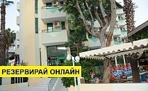Самолетна почивка в Турция! 7 нощувки на човек на база All inclusive в Siesta Hotel Marmaris 3*, Мармарис, Егейска Турция с двупосочен чартърен полет от София