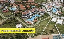 Самолетна почивка в Турция! 4 нощувки на човек на база All inclusive в Alba Resort Hotel 5*, Сиде, Турска ривиера с двупосочен чартърен полет от София