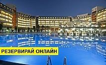 Самолетна почивка в Турция! 4 нощувки на човек на база All inclusive в Amelia Beach Resort Hotel & Spa 5*, Сиде, Турска ривиера с двупосочен чартърен полет от София