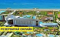 Самолетна почивка в Турция! 3 нощувки на човек на база Ultra all inclusive в Royal Wings Hotel 5*, Лара, Турска ривиера с двупосочен чартърен полет от София