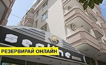 Самолетна почивка в Турция! 3 нощувки на човек на база All inclusive в Sealine Hotel 3*, Анталия, Турска ривиера с двупосочен чартърен полет от София