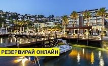 Самолетна почивка в Турция! 7 нощувки на човек на база Закуска в Mivara Luxury Resort 5*, Бодрум, Егейска Турция с двупосочен чартърен полет от София