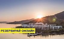 Самолетна почивка в Турция! 7 нощувки на човек на база Закуска,Закуска и вечеря в Nikki Beach Hotel 5*, Бодрум, Егейска Турция с двупосочен чартърен полет от София