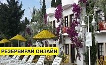 Самолетна почивка в Турция! 7 нощувки на човек на база Закуска,Закуска и вечеря в Safir Otel Bitez 3*, Бодрум, Егейска Турция с двупосочен чартърен полет от София