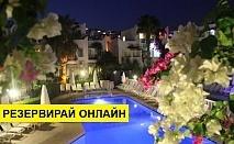 Самолетна почивка в Турция! 7 нощувки на човек на база Закуска,Закуска и вечеря в Serhan Hotel 3*, Бодрум, Егейска Турция с двупосочен чартърен полет от София