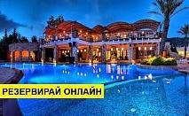 Самолетна почивка в Турция! 7 нощувки на човек на база Закуска,Закуска и вечеря в The Marmara Bodrum Hotel 5*, Бодрум, Егейска Турция с двупосочен чартърен полет от София