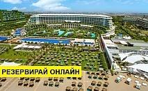 Самолетна почивка в Турция! 14 нощувки на човек на база Ultra all inclusive в Maxx Royal Belek Golf Resort 5*, Белек, Турска ривиера с двупосочен чартърен полет от София