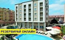 Самолетна почивка в Турция! 7 нощувки на човек на база All inclusive в Almena Hotel 3*, Мармарис, Егейска Турция с двупосочен чартърен полет от София