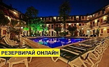 Самолетна почивка в Турция! 7 нощувки на човек на база All inclusive в Sky Life Hotel 3*, Бодрум, Егейска Турция с двупосочен чартърен полет от София