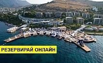 Самолетна почивка в Турция! 7 нощувки на човек на база All inclusive в Kuum Hotel 0*, Бодрум, Егейска Турция с двупосочен чартърен полет от София