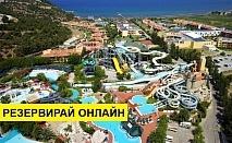 Самолетна почивка в Турция! 7 нощувки на човек на база All inclusive в Aqua Fantasy Aquapark Hotel & Spa 0*, Кушадасъ, Егейска Турция с двупосочен чартърен полет от София