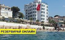 Самолетна почивка в Турция! 7 нощувки на човек на база All inclusive в Asena Hotel 0*, Кушадасъ, Егейска Турция с двупосочен чартърен полет от София