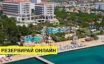 Самолетна почивка в Турция! 7 нощувки на човек на база All inclusive в Fantasia Hotel De Luxe Kusadasi 0*, Кушадасъ, Егейска Турция с двупосочен чартърен полет от София