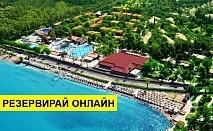 Самолетна почивка в Турция! 7 нощувки на човек на база All inclusive в Kustur Holiday Village  0*, Кушадасъ, Егейска Турция с двупосочен чартърен полет от София