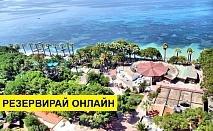 Самолетна почивка в Турция! 7 нощувки на човек на база All inclusive в Omer Hv - Holiday Village 0*, Кушадасъ, Егейска Турция с двупосочен чартърен полет от София