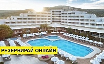 Самолетна почивка в Турция! 7 нощувки на човек на база All inclusive в Richmond Ephesus Hotel  0*, Кушадасъ, Егейска Турция с двупосочен чартърен полет от София