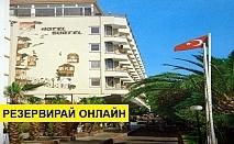 Самолетна почивка в Турция! 7 нощувки на човек на база All inclusive в Surtel Hotel 0*, Кушадасъ, Егейска Турция с двупосочен чартърен полет от София